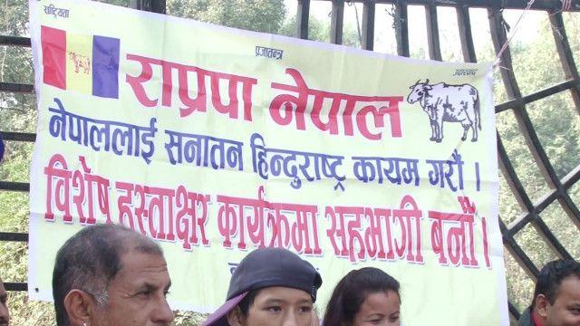 नेपाल हिंदू