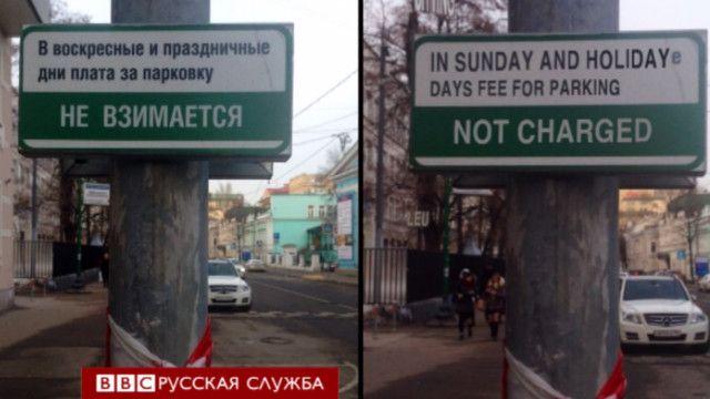 Дорожный знак в Google Translate