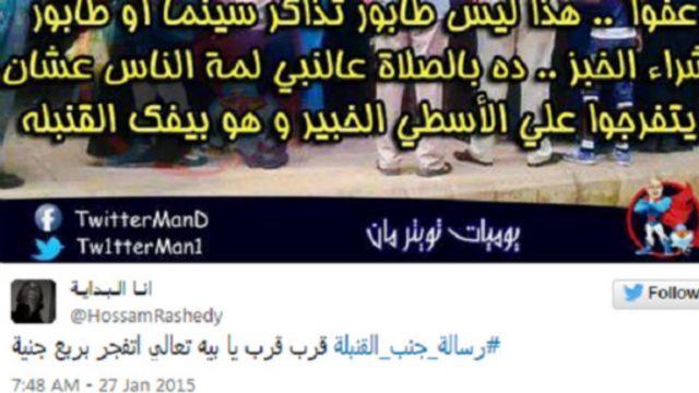 """المصريون يسخرون من """"رسالة وجدت مع قنبلة"""" وهزيمة الإمارات"""