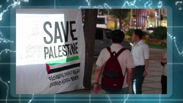 كوريون من أجل دعم القضية الفلسطينية