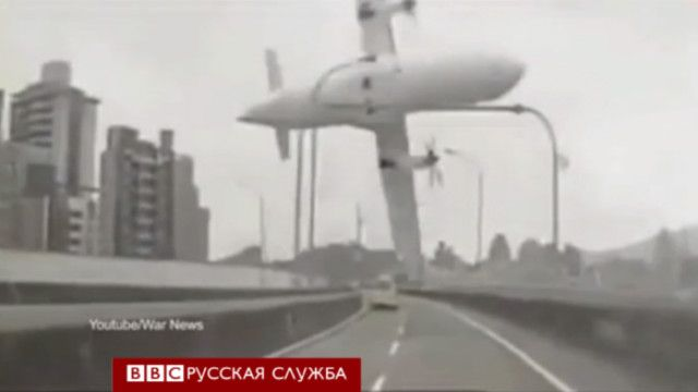 Момент крушения самолета