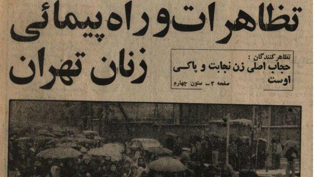 گزارش روزنامه کیهان از تظاهرات زنان در آغاز انقلاب