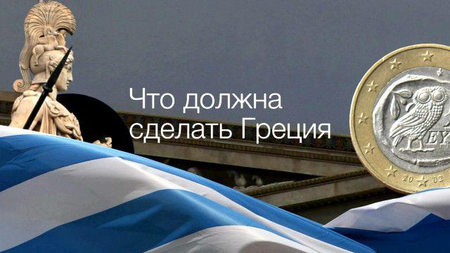 Условия, на которых Греция сможет остаться в еврозоне