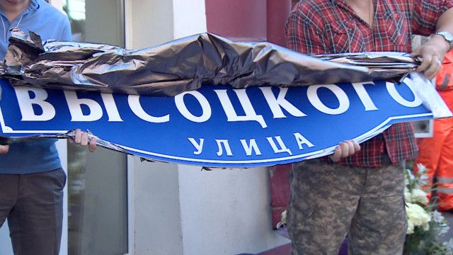 Табличка на улице Высоцкого в Москве