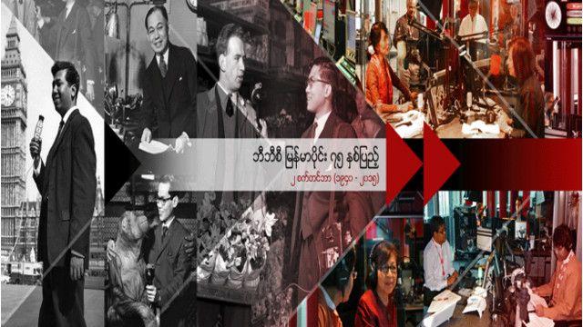 bbc_burmese