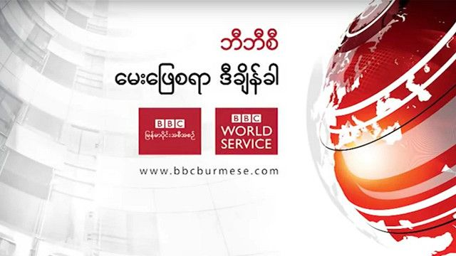 Burmese Question Time
