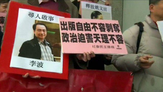 香港社會民主連線遊行期間舉起銅鑼灣書店股東李波的照片(3/1/2016)