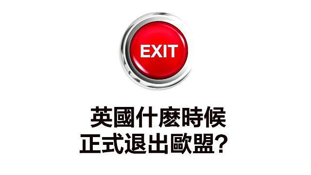 圖片設計「Exit」退出