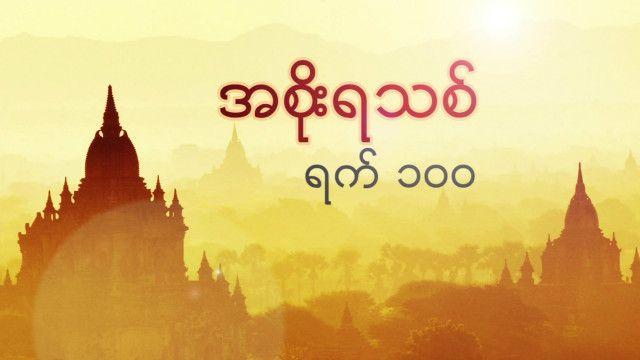 100days_myanmar_