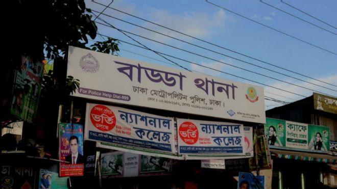 Image result for বাড্ডা থানা