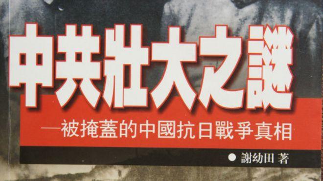 2002年旅美中国学者谢幼田的《中共壮大之谜》也根据中文资料叙述中共向岩井出卖国民党情报得以壮大的史实。