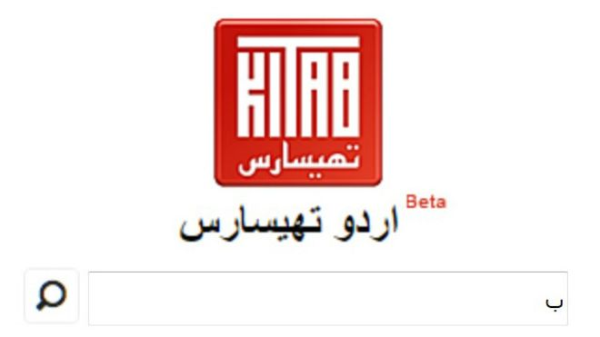 اردو تھیسارس': مترادف الفاظ کا آن لائن ذخیرہ - BBC News اردو